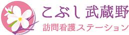 こぶし武蔵野訪問看護ステーション